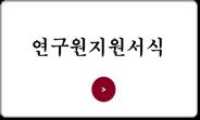 https://sites.google.com/a/korea.ac.kr/riet/download/form_2