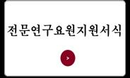 https://sites.google.com/a/korea.ac.kr/riet/download/form_3