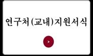 https://sites.google.com/a/korea.ac.kr/riet/download/form_4